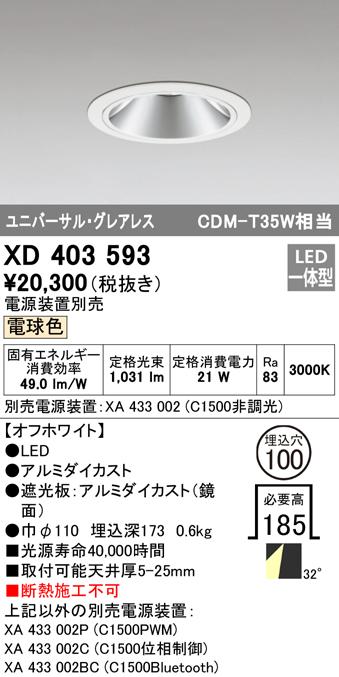 XD403593LEDグレアレス ユニバーサルダウンライト 本体PLUGGEDシリーズ COBタイプ 32°ワイド配光 埋込φ100電球色 C1500 CDM-T35Wクラスオーデリック 照明器具 天井照明