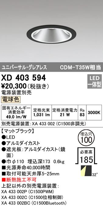 XD403594LEDグレアレス ユニバーサルダウンライト 本体PLUGGEDシリーズ COBタイプ 32°ワイド配光 埋込φ100電球色 C1500 CDM-T35Wクラスオーデリック 照明器具 天井照明