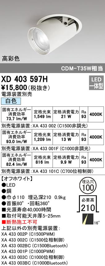 XD403597HLEDダウンスポットライト 本体PLUGGEDシリーズ COBタイプ レンズ制御 16°ナロー配光 埋込φ100白色 C1500/C1000/C700 高彩色Ra95オーデリック 照明器具 天井照明