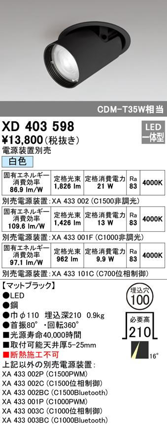 XD403598LEDダウンスポットライト 本体PLUGGEDシリーズ COBタイプ レンズ制御 16°ナロー配光 埋込φ100白色 C1500/C1000/C700オーデリック 照明器具 天井照明