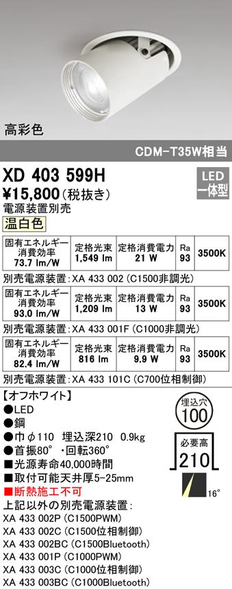 XD403599HLEDダウンスポットライト 本体PLUGGEDシリーズ COBタイプ レンズ制御 16°ナロー配光 埋込φ100温白色 C1500/C1000/C700 高彩色Ra95オーデリック 照明器具 天井照明