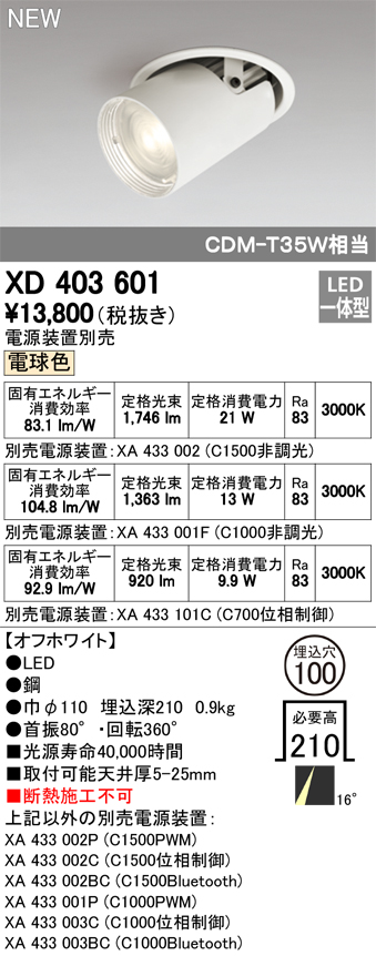 XD403601LEDダウンスポットライト 本体PLUGGEDシリーズ COBタイプ レンズ制御 16°ナロー配光 埋込φ100電球色 C1500/C1000/C700オーデリック 照明器具 天井照明