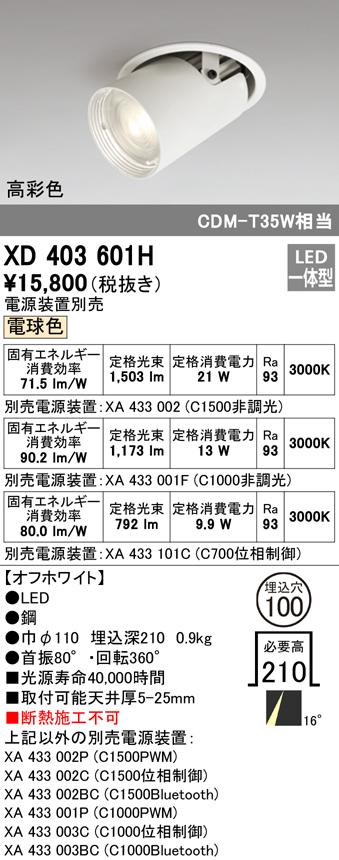 XD403601HLEDダウンスポットライト 本体PLUGGEDシリーズ COBタイプ レンズ制御 16°ナロー配光 埋込φ100電球色 C1500/C1000/C700 高彩色Ra95オーデリック 照明器具 天井照明