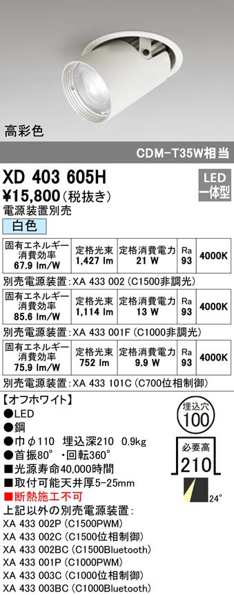 XD403605HLEDダウンスポットライト 本体PLUGGEDシリーズ COBタイプ レンズ制御 24°ミディアム配光 埋込φ100白色 C1500/C1000/C700 高彩色Ra95オーデリック 照明器具 天井照明