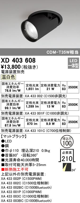XD403608LEDダウンスポットライト 本体PLUGGEDシリーズ COBタイプ レンズ制御 24°ミディアム配光 埋込φ100温白色 C1500/C1000/C700オーデリック 照明器具 天井照明