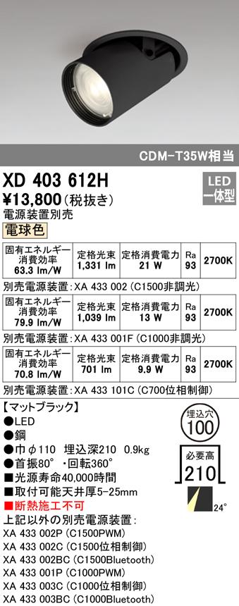XD403612HLEDダウンスポットライト 本体PLUGGEDシリーズ COBタイプ レンズ制御 24°ミディアム配光 埋込φ100電球色 C1500/C1000/C700 Ra95オーデリック 照明器具 天井照明