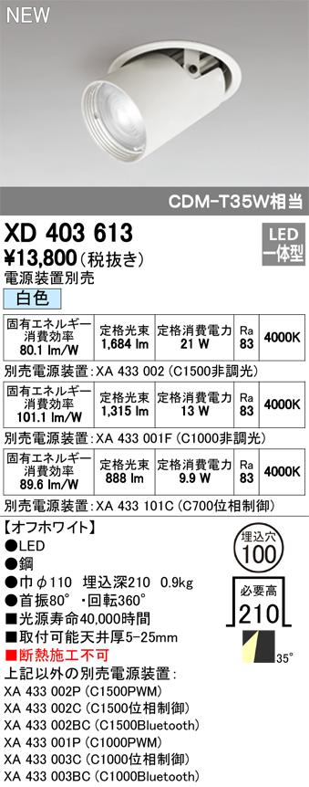 XD403613LEDダウンスポットライト 本体PLUGGEDシリーズ COBタイプ レンズ制御 35°ワイド配光 埋込φ100白色 C1500/C1000/C700オーデリック 照明器具 天井照明