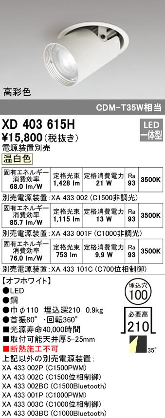 XD403615HLEDダウンスポットライト 本体PLUGGEDシリーズ COBタイプ レンズ制御 35°ワイド配光 埋込φ100温白色 C1500/C1000/C700 高彩色Ra95オーデリック 照明器具 天井照明