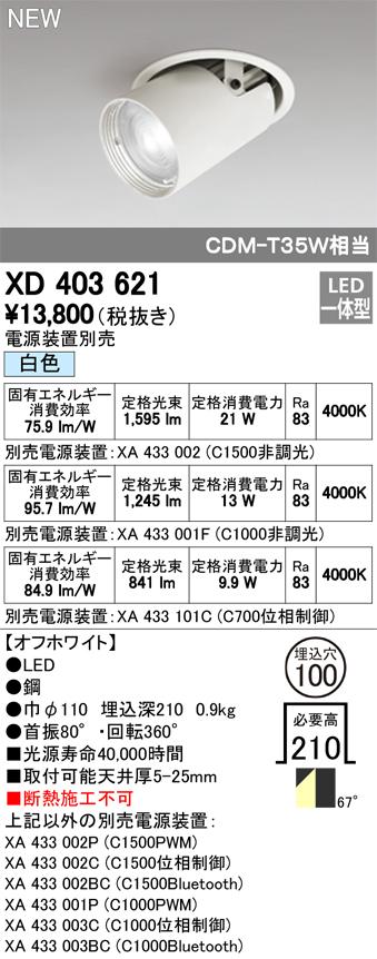 XD403621LEDダウンスポットライト 本体PLUGGEDシリーズ COBタイプ レンズ制御 67°広拡散配光 埋込φ100白色 C1500/C1000/C700オーデリック 照明器具 天井照明