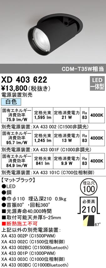 XD403622LEDダウンスポットライト 本体PLUGGEDシリーズ COBタイプ レンズ制御 67°広拡散配光 埋込φ100白色 C1500/C1000/C700オーデリック 照明器具 天井照明