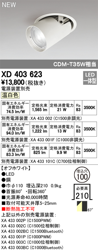 XD403623LEDダウンスポットライト 本体PLUGGEDシリーズ COBタイプ レンズ制御 67°広拡散配光 埋込φ100温白色 C1500/C1000/C700オーデリック 照明器具 天井照明
