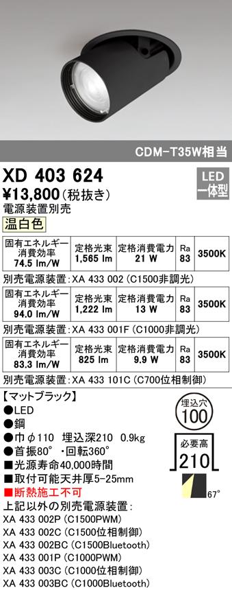 XD403624LEDダウンスポットライト 本体PLUGGEDシリーズ COBタイプ レンズ制御 67°広拡散配光 埋込φ100温白色 C1500/C1000/C700オーデリック 照明器具 天井照明