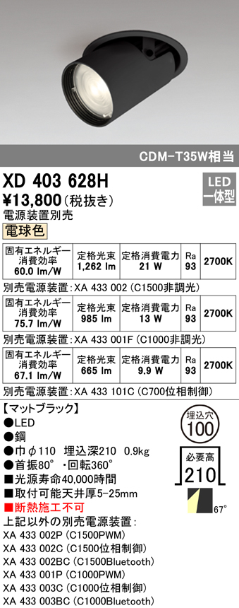 XD403628HLEDダウンスポットライト 本体PLUGGEDシリーズ COBタイプ レンズ制御 67°広拡散配光 埋込φ100電球色 C1500/C1000/C700 Ra95オーデリック 照明器具 天井照明