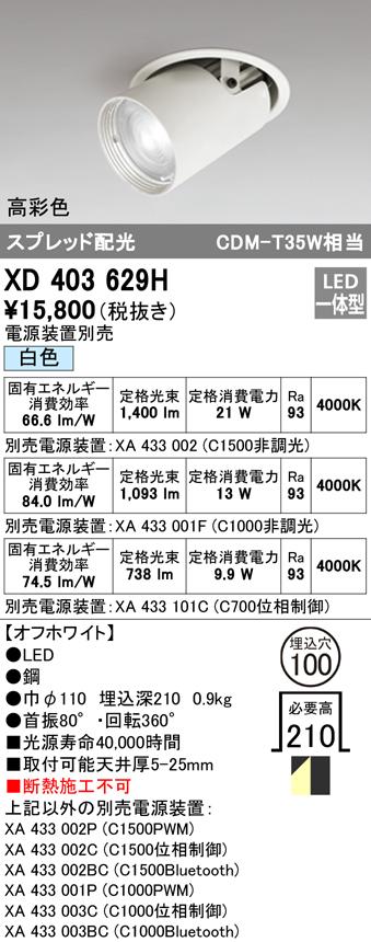 XD403629HLEDダウンスポットライト 本体PLUGGEDシリーズ COBタイプ レンズ制御 スプレッド配光 埋込φ100白色 C1500/C1000/C700 高彩色Ra95オーデリック 照明器具 天井照明