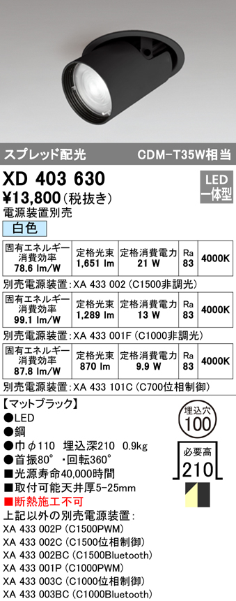 XD403630LEDダウンスポットライト 本体PLUGGEDシリーズ COBタイプ レンズ制御 スプレッド配光 埋込φ100白色 C1500/C1000/C700オーデリック 照明器具 天井照明