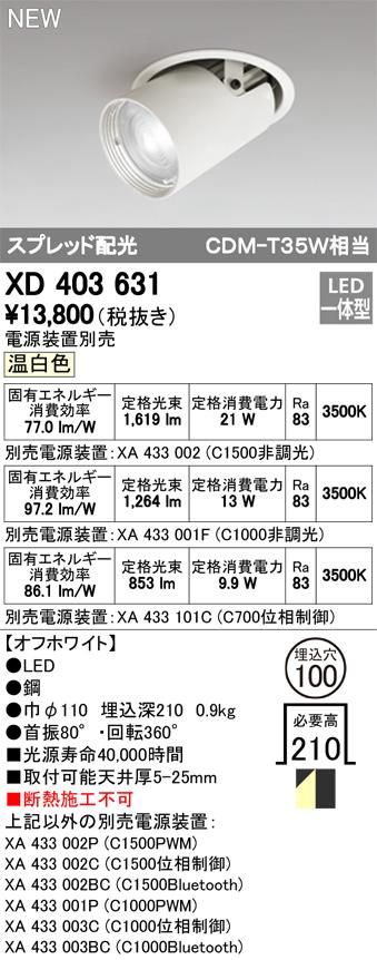 XD403631LEDダウンスポットライト 本体PLUGGEDシリーズ COBタイプ レンズ制御 スプレッド配光 埋込φ100温白色 C1500/C1000/C700オーデリック 照明器具 天井照明
