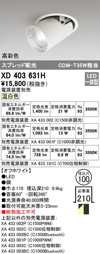 オーデリック 照明器具PLUGGEDシリーズ LEDダウンスポットライト本体 温白色 スプレッド COBタイプ レンズ制御C1500/C1000/C700 高彩色Ra95XD403631H