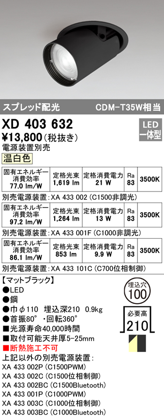 オーデリック 照明器具PLUGGEDシリーズ LEDダウンスポットライト本体 温白色 スプレッド COBタイプ レンズ制御C1500/C1000/C700XD403632