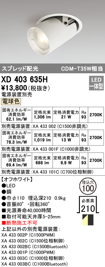 XD403635HLEDダウンスポットライト 本体PLUGGEDシリーズ COBタイプ レンズ制御 スプレッド配光 埋込φ100電球色 C1500/C1000/C700 Ra95オーデリック 照明器具 天井照明