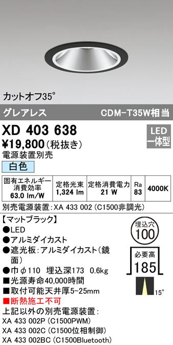 XD403638LEDグレアレス ベースダウンライト 本体PLUGGEDシリーズ COBタイプ 15°ナロー配光 埋込φ100白色 C1500 CDM-T35Wクラスオーデリック 照明器具 天井照明
