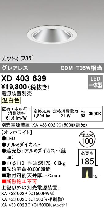 XD403639LEDグレアレス ベースダウンライト 本体PLUGGEDシリーズ COBタイプ 15°ナロー配光 埋込φ100温白色 C1500 CDM-T35Wクラスオーデリック 照明器具 天井照明