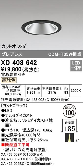 XD403642LEDグレアレス ベースダウンライト 本体PLUGGEDシリーズ COBタイプ 15°ナロー配光 埋込φ100電球色 C1500 CDM-T35Wクラスオーデリック 照明器具 天井照明