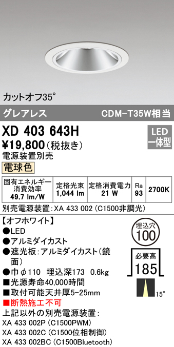 XD403643HLEDグレアレス ベースダウンライト 本体PLUGGEDシリーズ COBタイプ 15°ナロー配光 埋込φ100電球色 C1500 CDM-T35Wクラス Ra95オーデリック 照明器具 天井照明