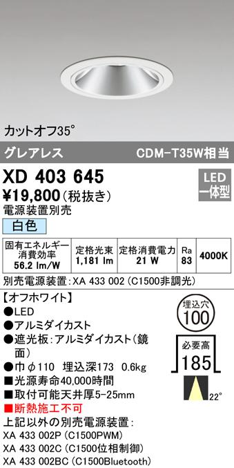 XD403645LEDグレアレス ベースダウンライト 本体PLUGGEDシリーズ COBタイプ 22°ミディアム配光 埋込φ100白色 C1500 CDM-T35Wクラスオーデリック 照明器具 天井照明