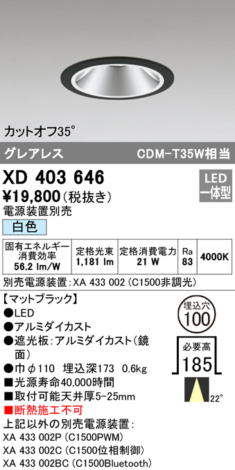 XD403646LEDグレアレス ベースダウンライト 本体PLUGGEDシリーズ COBタイプ 22°ミディアム配光 埋込φ100白色 C1500 CDM-T35Wクラスオーデリック 照明器具 天井照明