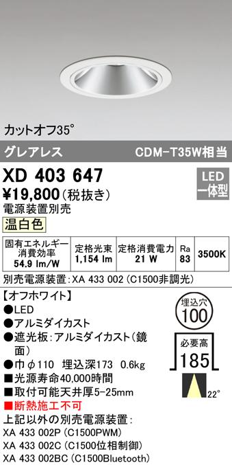 XD403647LEDグレアレス ベースダウンライト 本体PLUGGEDシリーズ COBタイプ 22°ミディアム配光 埋込φ100温白色 C1500 CDM-T35Wクラスオーデリック 照明器具 天井照明
