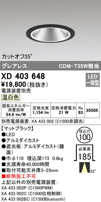 XD403648LEDグレアレス ベースダウンライト 本体PLUGGEDシリーズ COBタイプ 22°ミディアム配光 埋込φ100温白色 C1500 CDM-T35Wクラスオーデリック 照明器具 天井照明