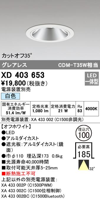 XD403653LEDグレアレス ベースダウンライト 本体PLUGGEDシリーズ COBタイプ 32°ワイド配光 埋込φ100白色 C1500 CDM-T35Wクラスオーデリック 照明器具 天井照明