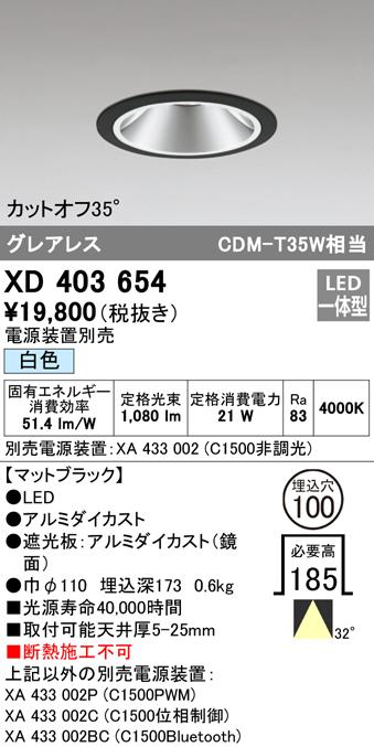 オーデリック 照明器具PLUGGEDシリーズ LEDベースダウンライト本体 白色 32°ワイド COBタイプ グレアレスC1500 CDM-T35WクラスXD403654