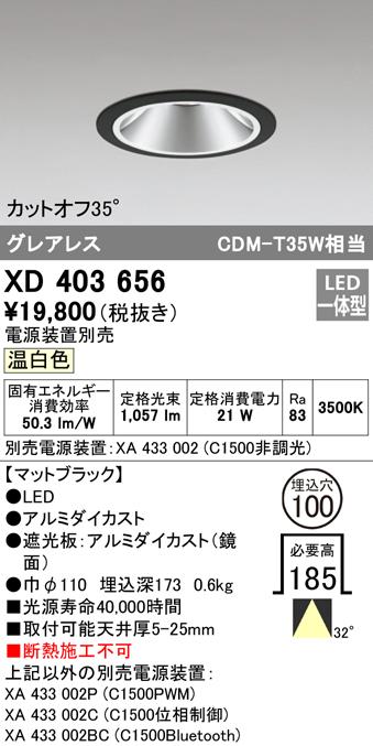 XD403656LEDグレアレス ベースダウンライト 本体PLUGGEDシリーズ COBタイプ 32°ワイド配光 埋込φ100温白色 C1500 CDM-T35Wクラスオーデリック 照明器具 天井照明