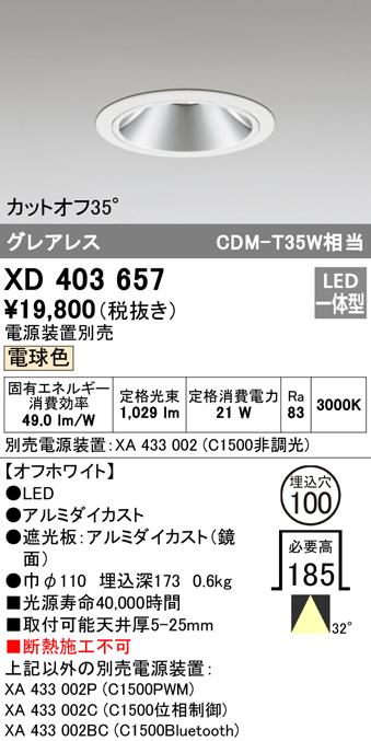 XD403657LEDグレアレス ベースダウンライト 本体PLUGGEDシリーズ COBタイプ 32°ワイド配光 埋込φ100電球色 C1500 CDM-T35Wクラスオーデリック 照明器具 天井照明