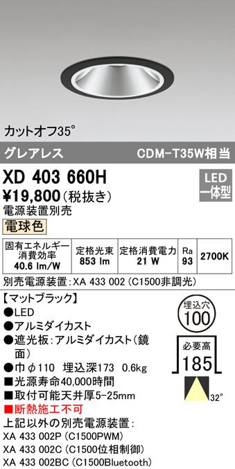 XD403660HLEDグレアレス ベースダウンライト 本体PLUGGEDシリーズ COBタイプ 32°ワイド配光 埋込φ100電球色 C1500 CDM-T35Wクラス Ra95オーデリック 照明器具 天井照明