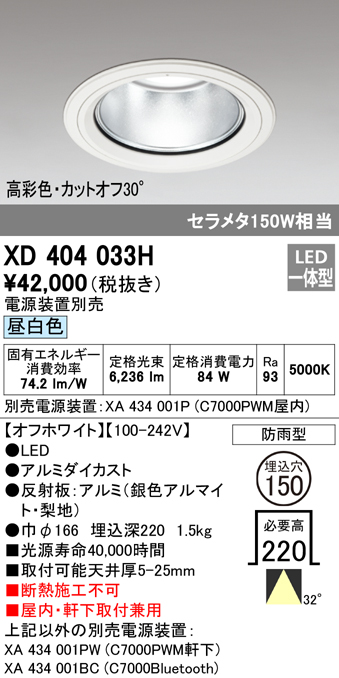 XD404033HLEDハイパワーベースダウンライトPLUGGED G-classシリーズCOBタイプ 32°ワイド配光 埋込φ150昼白色 防雨型 C7000 セラミックメタルハライド150Wクラス 高彩色オーデリック 照明器具 屋内・軒下取付兼用 天井照明