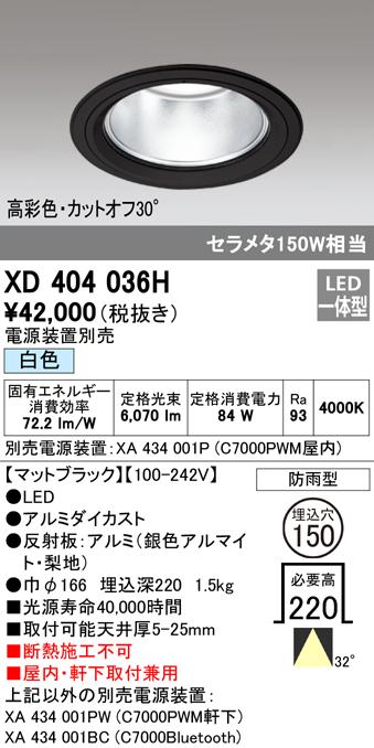 XD404036HLEDハイパワーベースダウンライトPLUGGED G-classシリーズCOBタイプ 32°ワイド配光 埋込φ150白色 防雨型 C7000 セラミックメタルハライド150Wクラス 高彩色オーデリック 照明器具 屋内・軒下取付兼用 天井照明