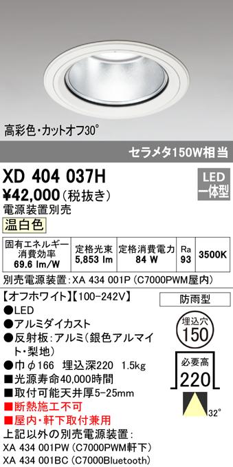 XD404037HLEDハイパワーベースダウンライトPLUGGED G-classシリーズCOBタイプ 32°ワイド配光 埋込φ150温白色 防雨型 C7000 セラミックメタルハライド150Wクラス 高彩色オーデリック 照明器具 屋内・軒下取付兼用 天井照明