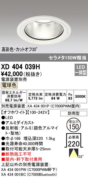 オーデリック 照明器具PLUGGED G-class LEDハイパワーベースダウンライト本体 電球色 32°ワイド COBタイプC7000 セラミックメタルハライド150Wクラス 高彩色XD404039H