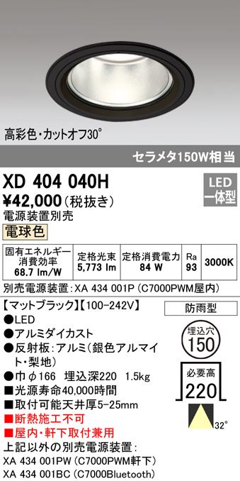 XD404040HLEDハイパワーベースダウンライトPLUGGED G-classシリーズCOBタイプ 32°ワイド配光 埋込φ150電球色 防雨型 C7000 セラミックメタルハライド150Wクラス 高彩色オーデリック 照明器具 屋内・軒下取付兼用 天井照明