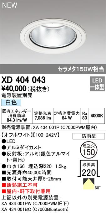 XD404043LEDハイパワーベースダウンライトPLUGGED G-classシリーズCOBタイプ 60°広拡散配光 埋込φ150白色 防雨型 C7000 セラミックメタルハライド150Wクラスオーデリック 照明器具 屋内・軒下取付兼用 天井照明