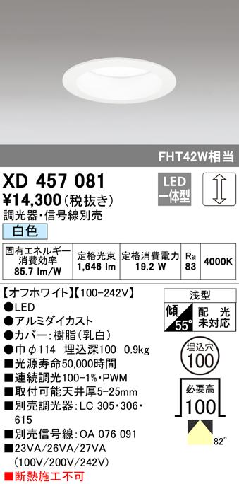 XD457081LEDベースダウンライト Qシリーズ浅型10H M形(一般型) 82° 埋込φ100LC調光 白色 FHT42Wクラスオーデリック 照明器具 店舗 施設 基本照明