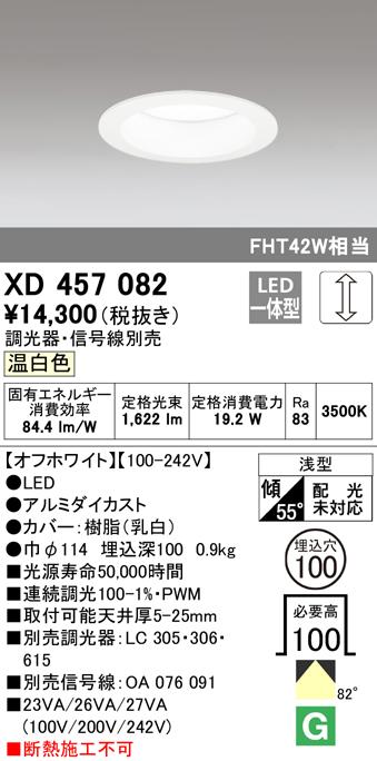 XD457082LEDベースダウンライト Qシリーズ浅型10H M形(一般型) 82° 埋込φ100LC調光 温白色 FHT42Wクラスオーデリック 照明器具 店舗 施設 基本照明