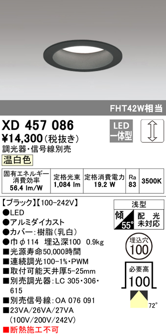 XD457086LEDベースダウンライト Qシリーズ浅型10H M形(一般型) 72° 埋込φ100LC調光 温白色 FHT42Wクラスオーデリック 照明器具 店舗 施設 基本照明