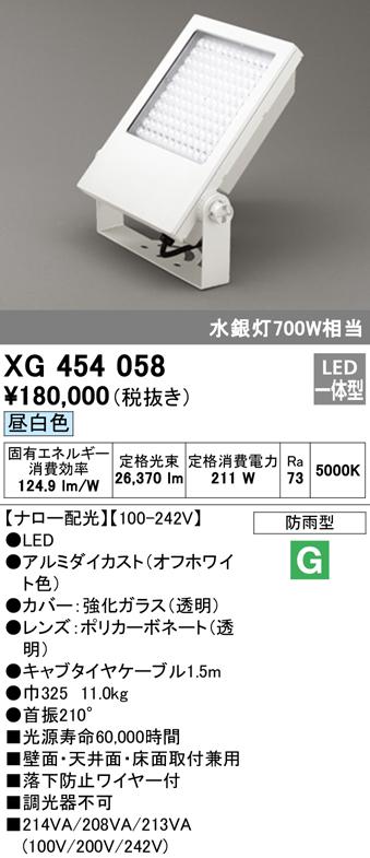 XG454058エクステリア LED投光器昼白色 防雨型 ナロー配光 水銀灯700W相当オーデリック 照明器具 アウトドアライト 壁面・天井面・床面取付兼用