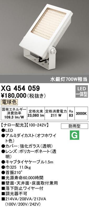 オーデリック 照明器具エクステリア LED投光器電球色 ナロー配光 水銀灯700W相当XG454059