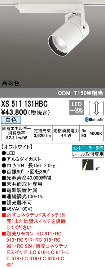 オーデリック 照明器具TUMBLER LEDスポットライト本体 C4000 CDM-T150Wクラス COBタイプ白色 青tooth調光 18°ナロー 高彩色Ra95XS511131HBC
