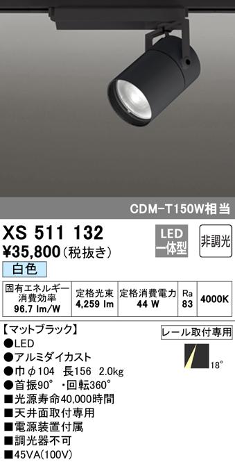 オーデリック 照明器具TUMBLER LEDスポットライト本体 C4000 CDM-T150Wクラス COBタイプ白色 非調光 18°ナローXS511132
