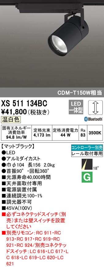 オーデリック 照明器具TUMBLER LEDスポットライト本体 C4000 CDM-T150Wクラス COBタイプ温白色 青tooth調光 18°ナローXS511134BC